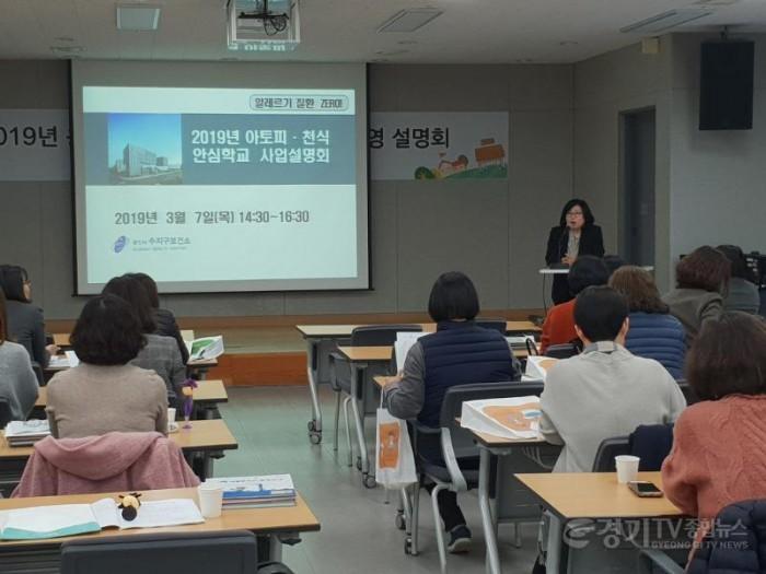 2019 아토피천식 안심학교 사업설명회.jpg