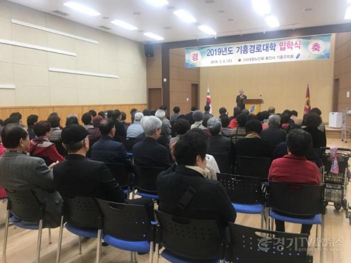 기흥경로대학 입학식.JPG