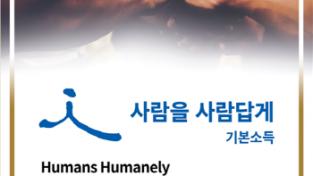 [크기변환]2020+기본소득박람회2.png