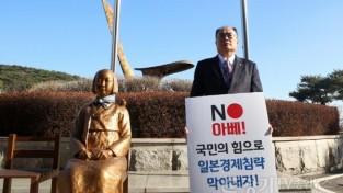[크기변환]191212 이종인 의원, 일본 경제침탈 규탄 릴레이 1인 시위 (3).JPG