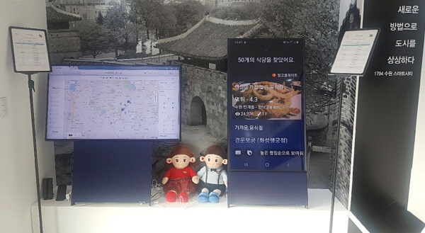 """수원시-삼성전자 """"빅스비, 행궁동 맛집 찾아줘"""""""