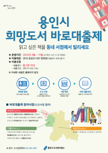 [용인시]  도서관,'희망도서 바로대출제'서비스 재개  -경기티비종합뉴스-