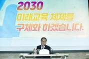 """이재명 경기도 교육감 신년 기자회견, """"2020년, 존엄‧정의‧평화를 혁신교육 실천"""