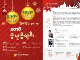 유리상자 박승화와 여행스케치 남준봉의' 2018 송년음악회