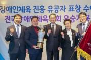 문화체육관광위원회,'장애인체육 진흥 유공자 시상식'참석