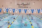 경기도 체인지업캠퍼스 스포츠센터 겨울방학 수영 특강 개설