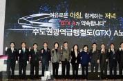 """이재명 """"GTX가 경기도를 남북·동북아 물류허브 중심으로 만들 것"""""""