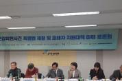 원미정 도의원, 선감학원사건 특별법 제정 및 피해자 지원대책 마련 토론회 참석