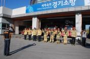 경기도북부소방재난본부, 연말연시 특별경계근무 돌입
