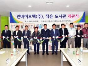 안산시, 윤화섭시장, '기업SOS 이동시장실' 운영