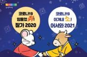 [경기문화재단] 경기도 송년 제야행사, 오는 12월 31일 온라인 개최   -경기티비종합뉴스-