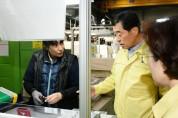 윤화섭 안산시장, 조명래 환경부장관과 함께 미세먼지 방지시설 설치 사업장 방문