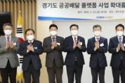 [경기도]  공공배달 플랫폼'배달특급'도입 협약  -경기티비종합뉴스-