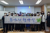 성남시청소년재단, 경기도 청소년 에너지 동아리 발굴 및 지원사업 선정
