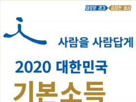 경기도 '사람을 사람답게', 2020 대한민국 기본소득박람회 2월 개최