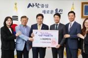 용인시, 건설경제연구원서 코로나19 극복 성금 300만원 기탁