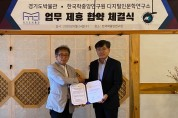 경기도박물관-디지털인문학연구소 상호협력에 관한 협약체결