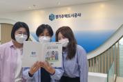[경기주택도시공사] GH, 만화로 보는'경기도 기본주택'발간   -경기티비종합뉴스-