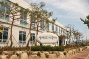 [평택도시공사]  지역건설경제 활성화 나선다  -경기티비종합뉴스-