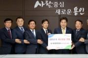 용인시, 지역농협 8곳서 코로나19 극복 성금 800만원 기탁
