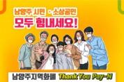 [남양주시]  2021년 남양주지역화폐(Thank You Pay-N) 연중상시 10% 특별인센티브 지급  -경기티비종합뉴스-