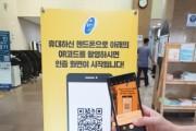 용인시 , 도서관 자체 QR코드 활용 출입관리 시행    - 경기티비종합뉴스-