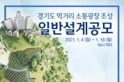 [경기도농수산진흥원]  '먹거리 소통 광장 조성' 설계 참여 공모   -경기티비종합뉴스-