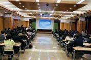 도교육청, 2019회계연도 교육비특별회계 결산 업무 담당자 연수