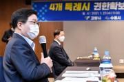[수원시]  수원시와 고양·용인·창원시, '특례시 출범 공동 TF' 구성  -경기티비종합뉴스-