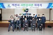 이천시, 제1기 시민감사관 16명 위촉  -경기티비종합뉴스-