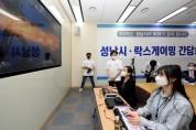 성남시, 대한민국의 프로게임단 락스게이밍, ·성남산업진흥원 지원 통해 성남ROX로 활동  -경기티비종합뉴스-