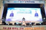 """경기도의회송한준 의장, """"보육인의 화합은 더 나은 미래환경의 토대"""""""