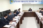 경기도의회 더불어민주당 돼지열병 극복 T/F 제2차 회의 개최