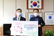 안산시, 한국환경개발㈜로부터 후원금 330만원 기탁 받아   -경기티비종합뉴스-