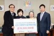 수원시, 수원여대, 수원시 사회복지시설에 1050만 원 기부