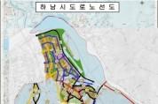 하남시, 도로(시도)노선 신규지정 8개소 · 변경노선 4개소 고시  -경기티비종합뉴스 -
