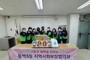 [용인시]  기흥구 동백3동, 협의체서 한부모가정에 식료품 전달  -경기티비종합뉴스-