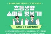 [용인시]  코로나19로 인한 학습격차 해소 방법 제시  -경기티비종합뉴스-
