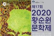 양평 소나기마을, 제17회 황순원문학제 개최  -경기티비종합뉴스-