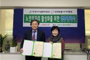 안성시시설관리공단, 안성맞춤시니어클럽 업무협약(MOU) 체결