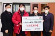 [수원시]  탄소포인트제 참여 세대, 인센티브 681만 원 기부  -경기티비종합뉴스-