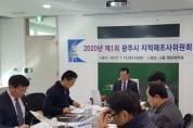 광주시, 무갑1지구·검천4지구 지적재조사사업 완료