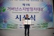 안성시의회 황진택 의원, '2019 거버넌스지방정치대상' 우수상 수상
