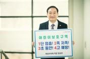 [화성시의회]  원유민 의장, '어린이 교통안전 릴레이' 챌린지 참여   -경기티비종합뉴스-