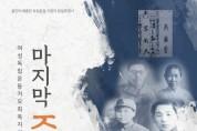 용인시, 여성독립운동가 오희옥 지사 일가 독립운동기 다룬 책 발간