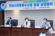 [안성시-안성시의회]  주민지원협의체, 자원회수시설 증설 상호협력 협약체결   -경기티비종합뉴스-