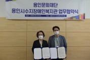 용인문화재단-용인시수지장애인복지관업무협약(MOU) 체결