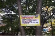 여주시, 야생멧돼지 ASF 선제적 대응 위한 등산로, 임도 등 입산 자제