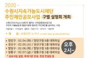 수원시지속가능도시재단 ,2020년 주민제안공모사업 구별설명회.. 내달 4일부터 개최