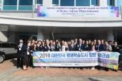 오산시, 유럽 32개국 가입한 독일시민대학연합회